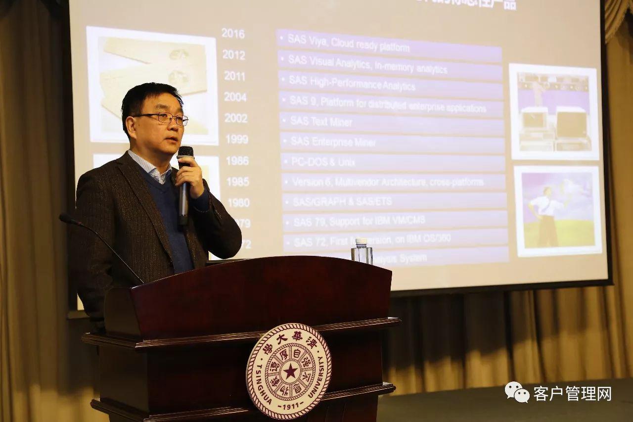 【大会干货•演讲实录】SAS中国研发中心总经理刘政:智能时代的大数据分析平台与体验应用