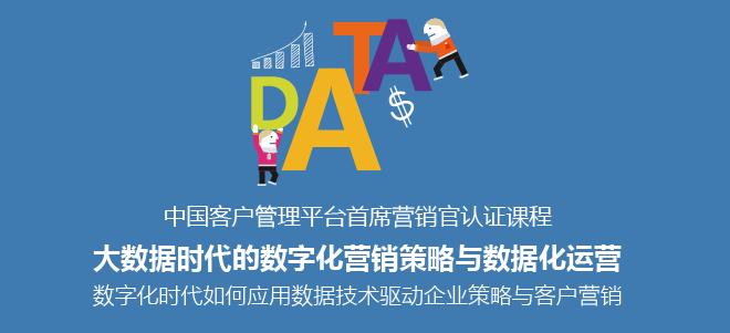 大数据时代的数字化营销策略与数据化运营